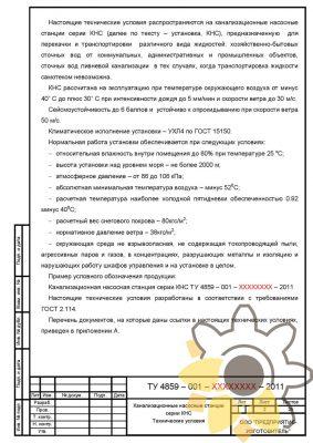 Технические условия на канализационные насосные станции стр.2
