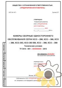 Технические условия на камеру КСО стр.1