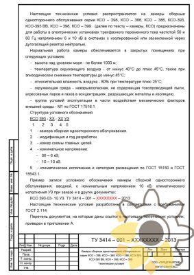Технические условия на камеру КСО стр.2