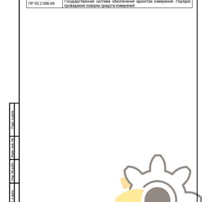 Технические условия на камеру КСО стр.23