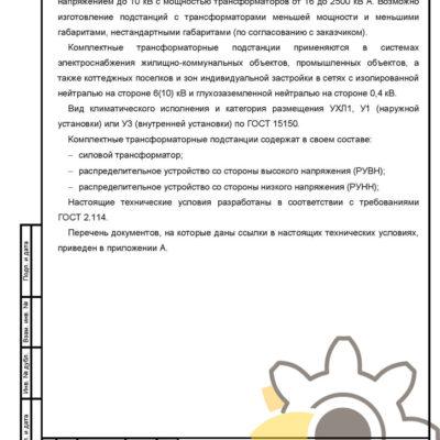 Технические условия на КТП стр.2