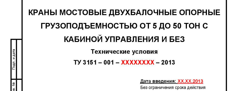 Технические условия на краны мостовые двухбалочные опорные стр.1