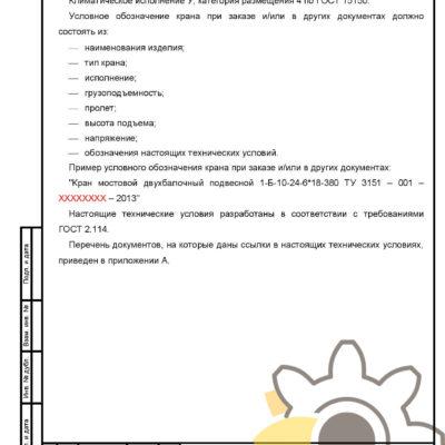 Технические условия на краны мостовые двухбалочные опорные стр.2
