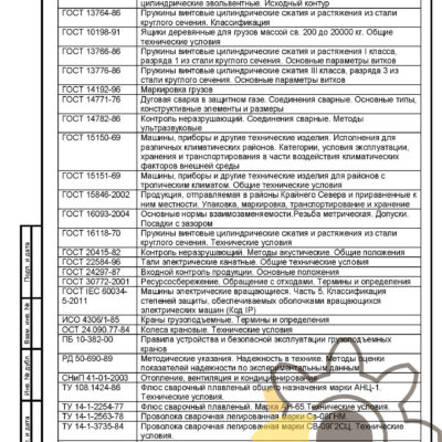 Технические условия на краны мостовые двухбалочные опорные стр.26