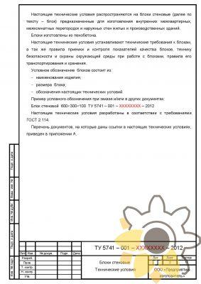 Технические условия на стеновые блоки стр. 2 | ООО НТЦ Идея