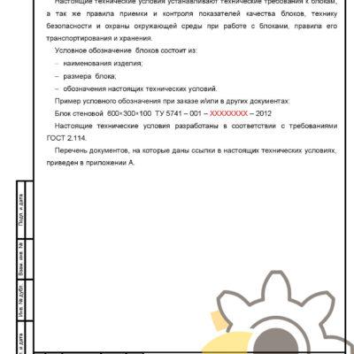 Технические условия на стеновые блоки стр. 2   ООО НТЦ Идея