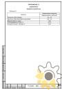 Технические условия на стеновые блоки стр. 16 | ООО НТЦ Идея