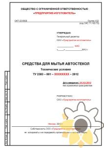 Технические условия на средства для мытья автостекол стр. 1