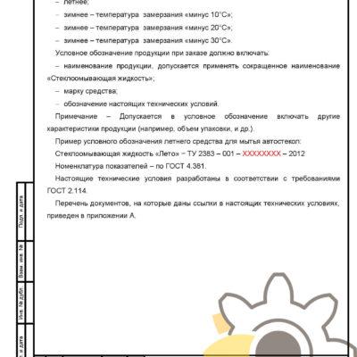 Технические условия на средства для мытья автостекол стр. 2
