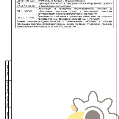 Технические условия на средства для мытья автостекол стр. 23