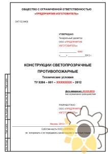 Технические условия на конструкции светопрозрачные противопожарные стр. 1