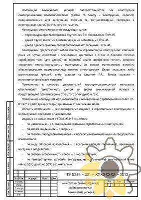Технические условия на конструкции светопрозрачные противопожарные стр. 2