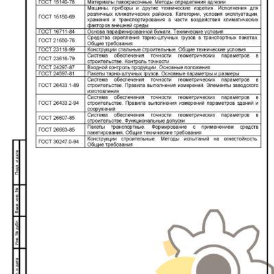 Технические условия на конструкции светопрозрачные противопожарные стр. 22