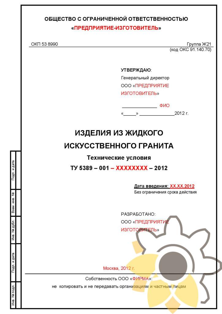 Технические условия на изделия из жидкого искусственного гранита стр. 1
