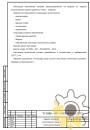 Технические условия на изделия из жидкого искусственного гранита стр. 2