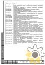 Технические условия на изделия из жидкого искусственного гранита стр. 16