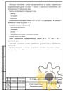 Технические условия на жилеты плавательные (поддерживающие) стр. 2