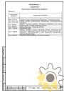 Технические условия на жилеты плавательные (поддерживающие) стр. 13