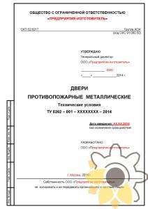 Технические условия на двери  противопожарные  металлические стр. 1