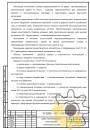 Технические условия на двери противопожарные металлические стр. 2