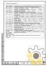 Технические условия на двери противопожарные металлические стр. 27