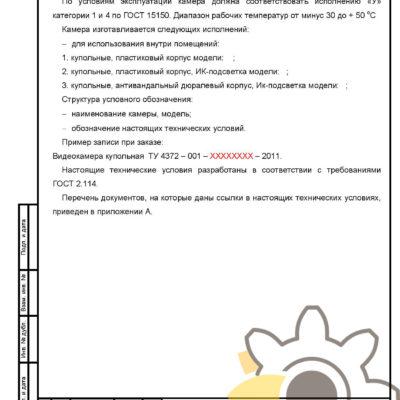 Технические условия на видеокамеры для систем видеонаблюдения стр. 2