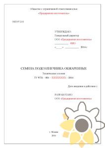 Технические условия на семена подсолнечника обжаренные стр. 1