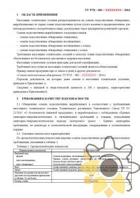 Технические условия на семена подсолнечника обжаренные стр. 2