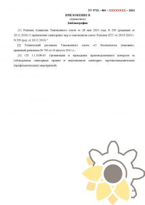 Технические условия на семена подсолнечника обжаренные стр. 10