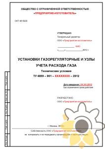 Технические условия на узлы учета расхода газа стр. 1