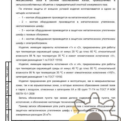 Технические условия на узлы учета расхода газа стр. 2