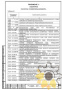 Технические условия на узлы учета расхода газа стр. 21