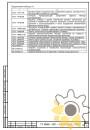 Технические условия на узлы учета расхода газа стр. 22