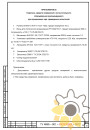 Технические условия на узлы учета расхода газа стр. 23