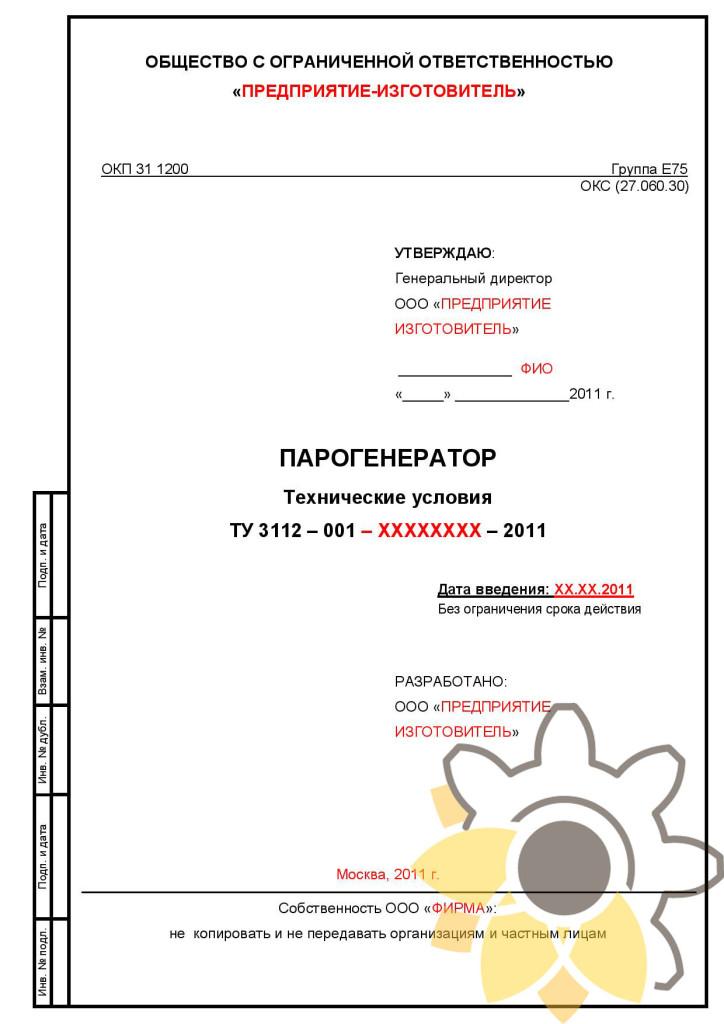Технические условия на парогенератор бытовой стр.1