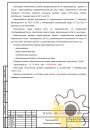 Технические условия на парогенератор бытовой стр.2