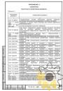Технические условия на парогенератор бытовой стр.24