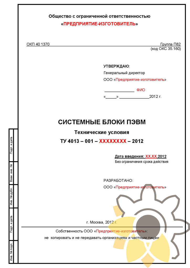 Технические условия на системные блоки ПЭВМ стр. 1