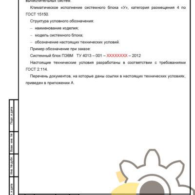 Технические условия на системные блоки ПЭВМ стр. 2