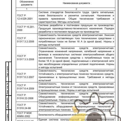 Технические условия на системные блоки ПЭВМ стр. 18