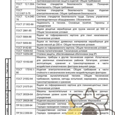 Технические условия на системные блоки ПЭВМ стр. 19