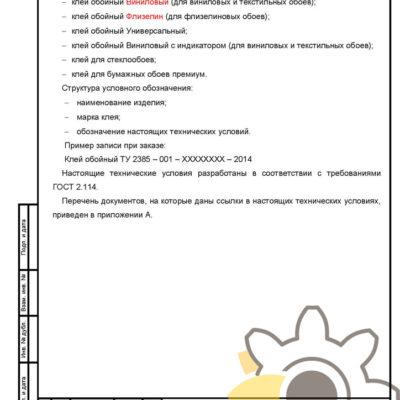 Технические условия на клей обойный стр. 2