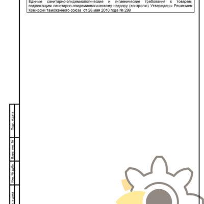 Технические условия на клей обойный стр. 17