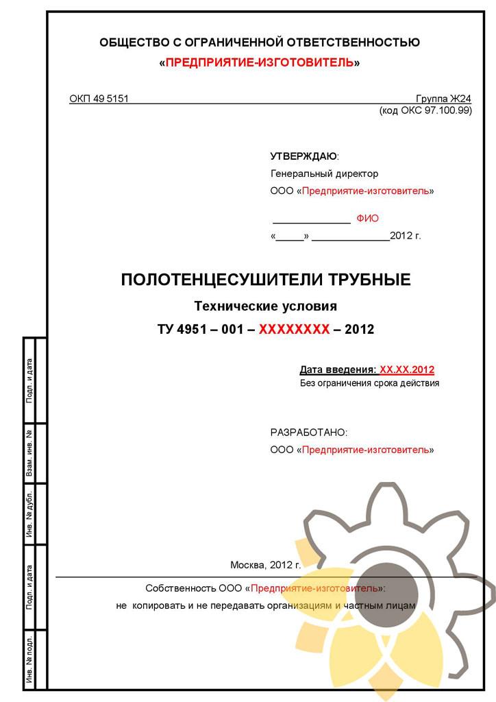 Технические условия на полотенцесушители трубные водяные стр. 1