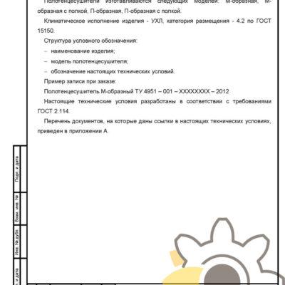 Технические условия на полотенцесушители трубные водяные стр. 2