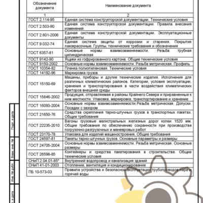 Технические условия на полотенцесушители трубные водяные стр. 13