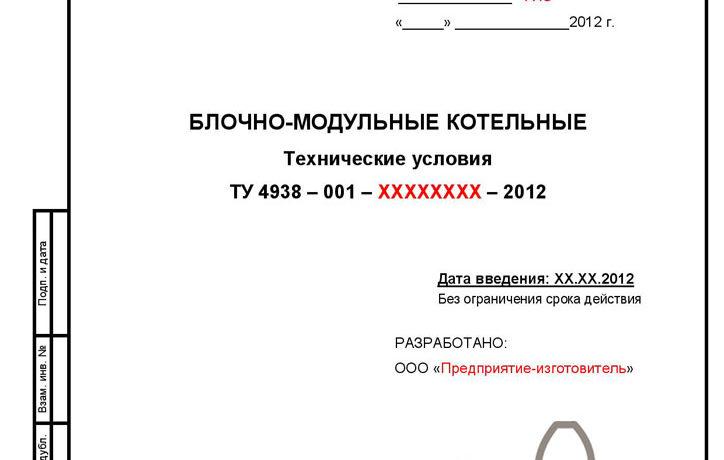 Технические условия на блочно-модульные котельные стр. 1