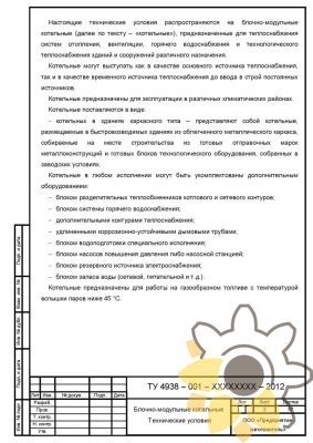 Технические условия на блочно-модульные котельные стр. 2