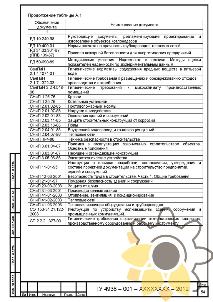 Газорегуляторный пункт блочный ГРПБ-400-01