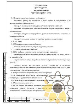 Технические условия на блочно-модульные котельные стр. 55